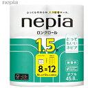 王子ネピア ネピア ロング トイレットロール 8ロールダブル(45m)無香料 8パック入り 送料無料