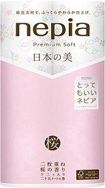 王子ネピア ネピア プレミアムソフト トイレット 日本の美 12ロールダブル 桜の香り 8パック入 まとめ買い 送料無料