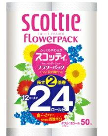 日本製紙クレシア スコッティ トイレットペーパー フラワーパック 2倍巻き 12ロール(50mダブル)4パック 送料無料