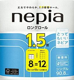 王子ネピア ネピア ロング トイレットロール 8ロール シングル 90m 無香料 8パック入り まとめ買い 送料無料
