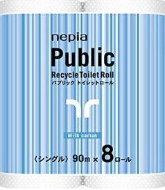 王子ネピア パブリックソフト トイレットロール 8ロールシングル(90m) 無香料 8パック入り まとめ買い 送料無料