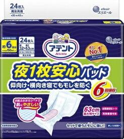大王製紙 アテント 夜1枚安心パッド 仰向け・横向き寝でもモレを防ぐ 6回吸収 24枚×3パック まとめ買い 送料無料