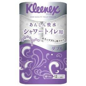 日本製紙クレシア クリネックス シャワートイレ用 トイレットペーパー 12ロール ダブル×8パック まとめ買い 送料無料