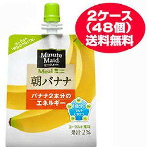 ★送料無料★ミニッツメイドゼリー 朝バナナ・朝マンゴ・朝リンゴ 180g×48個(2ケース)