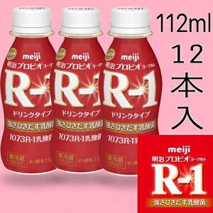 R-1 ドリンクタイプ《112ml×12本》明治 ヨーグルト【クール便】