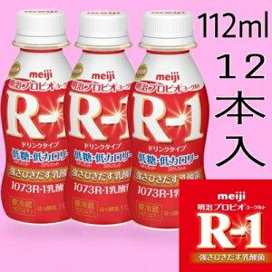 R-1 ドリンクタイプ 低糖・低カロリー 112ml×12本 明治 ヨーグルト【クール便】