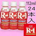 R-1 ドリンクタイプ 低糖・低カロリー 112ml×24本 明治 ヨーグルト【クール便】