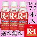 R-1 ドリンクタイプ 低糖・低カロリー 112ml×72本 明治 ヨーグルト【クール便】