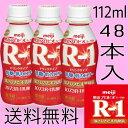 R-1 ドリンクタイプ 低糖・低カロリー 112ml×48本 明治 ヨーグルト ドリンク 飲むヨーグルト ヨーグルトドリンク ま…