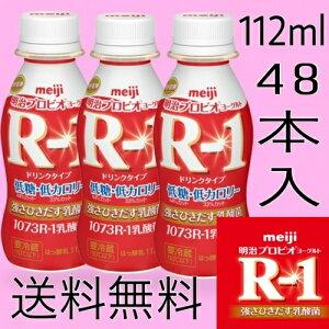 R-1 ドリンクタイプ 低糖・低カロリー 112ml×48本 明治 ヨーグルト ドリンク 飲むヨーグルト ヨーグルトドリンク まとめ買い 【送料無料】 【クール便】