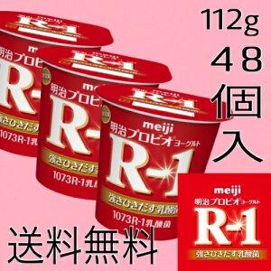 R-1 ヨーグルト(食べるタイプ) 112g×48個 【送料無料】 乳酸菌 ヨーグルト R-1ヨーグルト 乳酸菌ヨーグルト 食べるヨーグルト まとめ買い 【クール便】】
