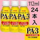 PA-3 ドリンクタイプ ■112ml×24本■ 明治 プロビオ ヨーグルト 体と戦う乳酸菌 PA3【クール便 】