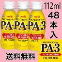 PA-3 ドリンクタイプ ■112ml×48本■ 明治 プロビオ ヨーグルト 体と戦う乳酸菌 PA3 ドリンク【クール便 送料無料】