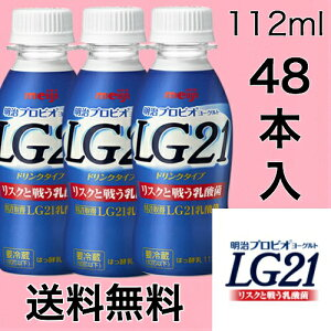 LG21 ドリンク タイプ112ml×48本 明治 プロビオ ヨーグルト ヨーグルトドリンク まとめ買い 【送料無料】【クール便】