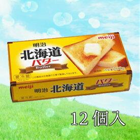 明治 北海道バター 200g×12箱(ケース)【あす楽】 バター まとめ買い 国産バター 国産