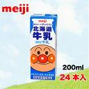 それいけ!アンパンマンの北海道牛乳 明治 200ml×48本 送料無料