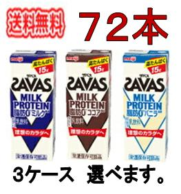 ザバスミルク 200ml★3種類からよりどり3ケース★ 72本まとめ買いに♪人気のミルクプロテインを手軽に摂取