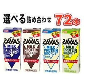 ザバスミルクプロテイン 200ml★3ケース★72本まとめ買いに♪4種類からよりどり 人気のミルクプロテインを手軽に摂取 ココア風味・ミルクティー風味・バニラ風味・バナナ風味 ザバス