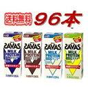 ザバスミルクプロテイン 200ml★4ケース★96本 5種類からよりどり、まとめ買いに♪人気のミルクプロテインを手軽に摂…