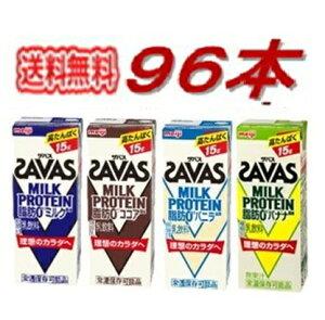 ザバスミルクプロテイン 200ml★4ケース★96本 4種類からよりどり、まとめ買いに♪人気のミルクプロテインを手軽に摂取 ココア風味・ミルクティー風味・バニラ風味・バナナ風味
