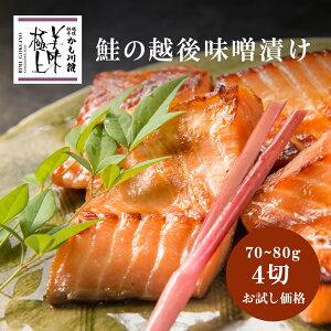 鮭 味噌漬け 魚 【鮭の越後味噌漬 4切 詰合せ お試し 価格】 簡易包装 サーモン さけ シャケ 味噌漬け 漬け魚 鮮魚 海鮮 味噌 切り身 生切り身 焼き魚 海鮮 ごはんのお供 ご飯のおとも おにぎ