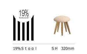 旭川高級家具【 純国産家具 フットスツール 320mm 7色】19% Stool SH320 スタンダード7色 北海道産木材使用 / 踏み台にもオットマンとして組み合わせても使える!日々の暮らしを楽しむ為のかわ