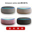 送料無料 Amazon echo dot(第3世代) アマゾン エコードット スマートスピーカー ハンズフリー スケジュール管理 with …