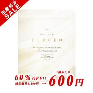 【アウトレット品】FURUBO 飲む フルボ酸 90粒 栄養機能食品 ビタミンE マンゴスチン エイジングケア 年齢に応じた栄養補給によるケア サプリ サプリメント ミネラル アミノ酸 肌 自信 細胞 健