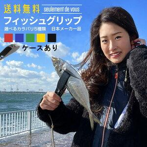 SNS映え フィッシュグリップ ケース付き 釣り女子 必見 釣りガール カラー 5色 魚ばさみ 魚つかみ 軽量 釣り ワニグリップタイプ フィッシングプライヤー 可愛い 釣り具 全5色 黒 緑 赤 黄 青