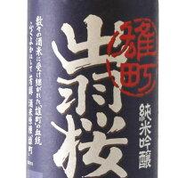 出羽桜(でわざくら)純米吟醸雄町