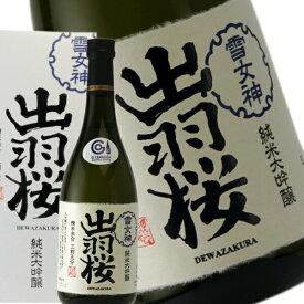 純米大吟醸 出羽桜 雪女神(でわざくら ゆきめがみ) 720ml 山形県 天童市 出羽桜酒造 日本酒 地酒