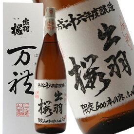 出羽桜 大吟醸 万禮(ばんれい)1.8L