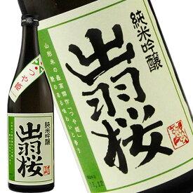 出羽桜 純米吟醸酒 つや姫 720ml