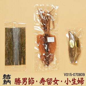 [寿結納] 関東式 寿 縁起物 三点セット 1.勝男節(かつおぶし) 2.寿留女(するめ) 3.子生婦(こんぶ) japanese traditional supplies for engagement ceremony