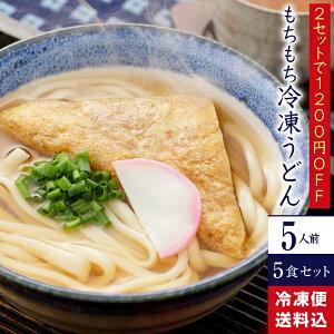 レイトウ-5 もちもち冷凍うどん5食セット