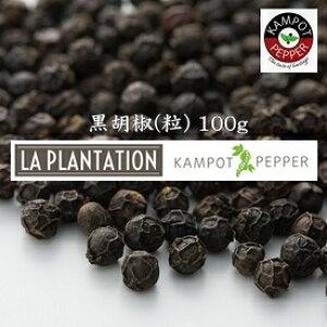 カンポットペッパー 黒胡椒 (粒) 100g : La Plantation Kampot Black Pepper (LP-BLK100) 胡椒 こしょう コショウ ブラックペッパー カンボジア胡椒