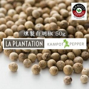 【新商品】カンポットペッパー 燻製白胡椒(粒)スモーク 50g : La Plantation (LP-SMW050) 胡椒 こしょう コショウ 燻製胡椒 ホワイトペッパー カンボジア胡椒