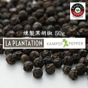 【新商品】カンポットペッパー 燻製黒胡椒(粒)スモーク 50g : La Plantation Smoked Kampot Black Pepper (LP-SMB050) カンボジア産コショウ