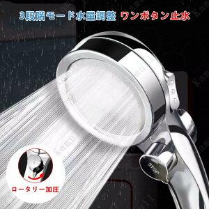 シャワーヘッド 3段階モード 水流調整 節水シャワー ホース付き パッキン付き 極細水流 手元止水 低水圧増圧 軽量 節水 バスグッズ バス用品 取り付け簡単 シルバー 送料無料