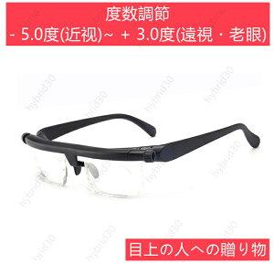 度数調節シニアグラス 老眼鏡 軽量 調整可能 調整機能 度数調整 調整できる おしゃれ 軽量 グレー 黒 メガネ リーディンググラス ルーペ ルーペ眼鏡 メガネ型ルーペ 読書 めがね 親からの贈