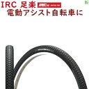 自転車タイヤ 20インチ IRC 井上タイヤ 自転車タイヤ、英式チューブセット(各1本) 足楽 20X1.95 電動アシストサイクルに 国産 日本製 タイヤ(チューブは海外製) &&