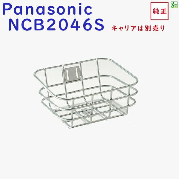 PanasonicパナソニックNCB2046Sパイプバスケットエネモービルの前カゴELB01キャリアは別売り【RCP】父の日ギフト
