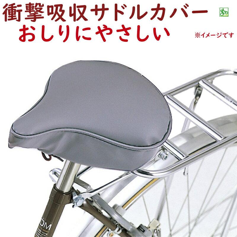 自転車 サドルカバー 痛くない 衝撃吸収 サドルカバー 低反発素材 電動自転車 一般自転車 用 クッション性アップ