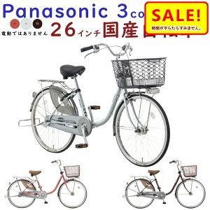 5倍 11日早朝迄 自転車 26インチ 国産 パナソニック B-CNJ612 日本製自転車 シナモンJP 26インチ Panasonic 電動ではありません