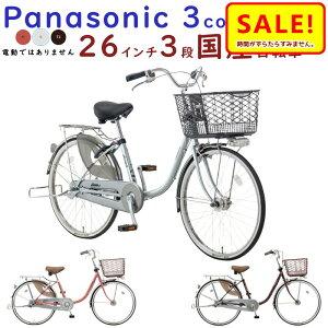 5倍 11日早朝迄 自転車 26インチ 国産 パナソニック B-CNJ632 日本製自転車 シナモンJP 26インチ 3段変速 電動ではありません