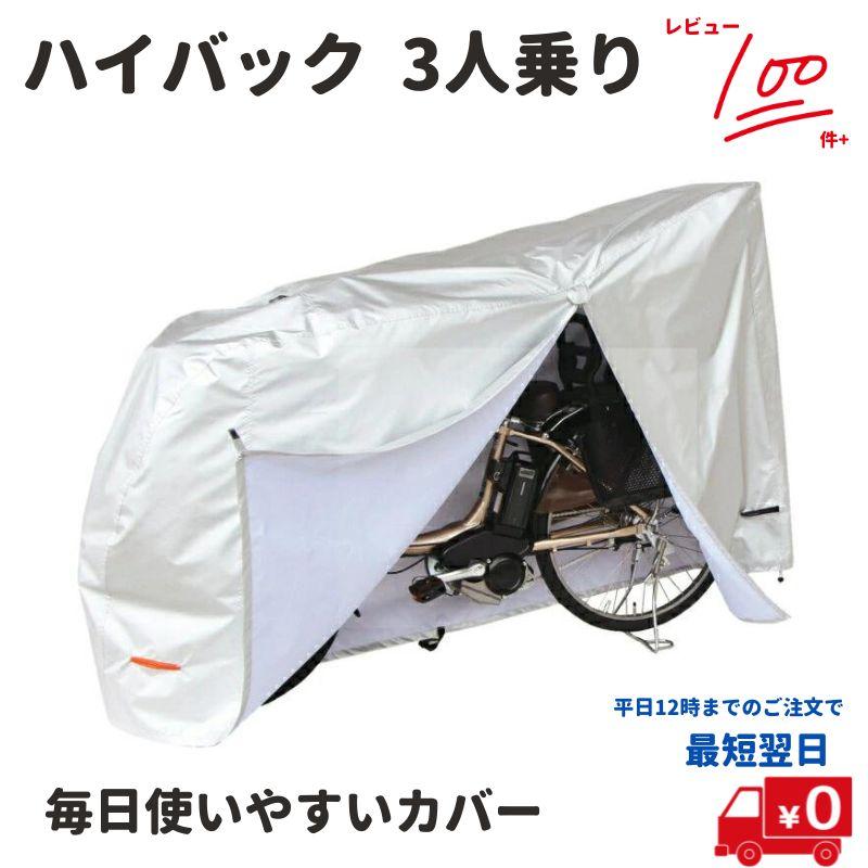 自転車カバー ハイバック 電動アシスト自転車用 EL-D 撥水加工のクイックカバー 3人乗り対応 大きいサイクルカバー 大久保製作所 4516076046461
