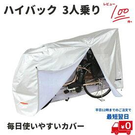 送料込み 自転車カバー ハイバック 電動アシスト自転車用 EL-D 撥水加工のクイックカバー 3人乗り対応 大きいサイクルカバー 子供乗せ 後ろ付にも ファスナー付きで かけやすい