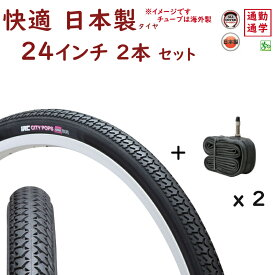 最大5000円オフ 自転車タイヤ 24インチ 2本 IRC シティポップス 超快適 80型 24X13/8 自転車タイヤ 英式チューブ 各2本