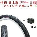 自転車タイヤ 26インチ 国産 2本IRC シティポップス 超快適 80型 26X13/8 当店で最も販売数の多い日本製タイヤ 自転車タイヤ、英式チューブセット(各2本) DIY