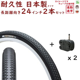 最大5000円オフ 丈夫な 自転車タイヤ 24インチ 国産 2本 IRC サイクルシード 耐久性 85型 24x13/8 長持ち タイヤ チューブ各2本